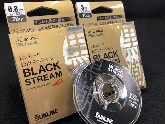 トルネード松田スペシャルブラックストリーム