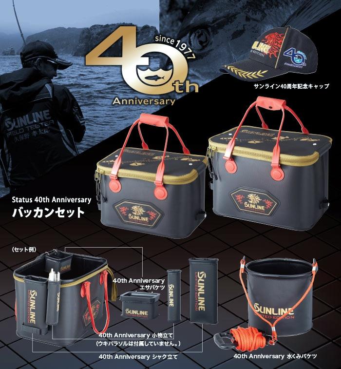 ステータス・40th Anniversary バッカンセット 入荷