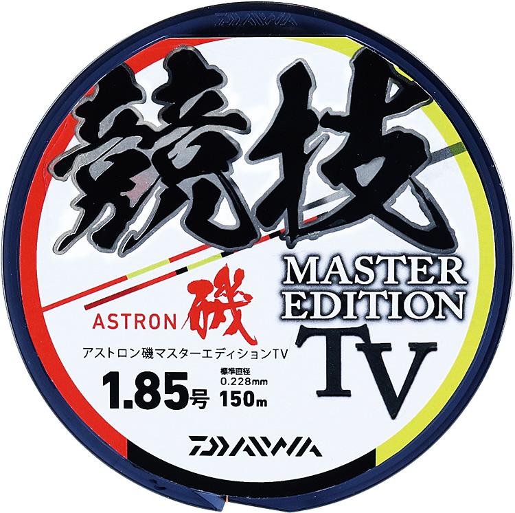 アストロン磯マスターエディションTV