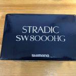ストラディックSW8000HG