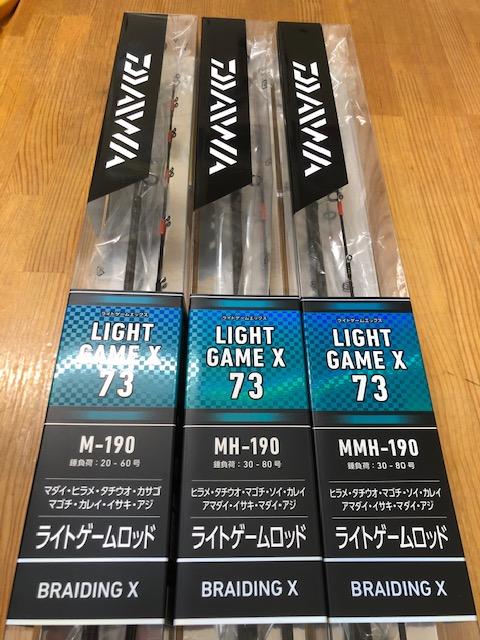 ライトゲームX73