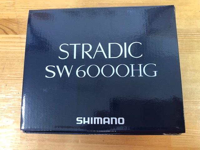ストラディックSW6000HG