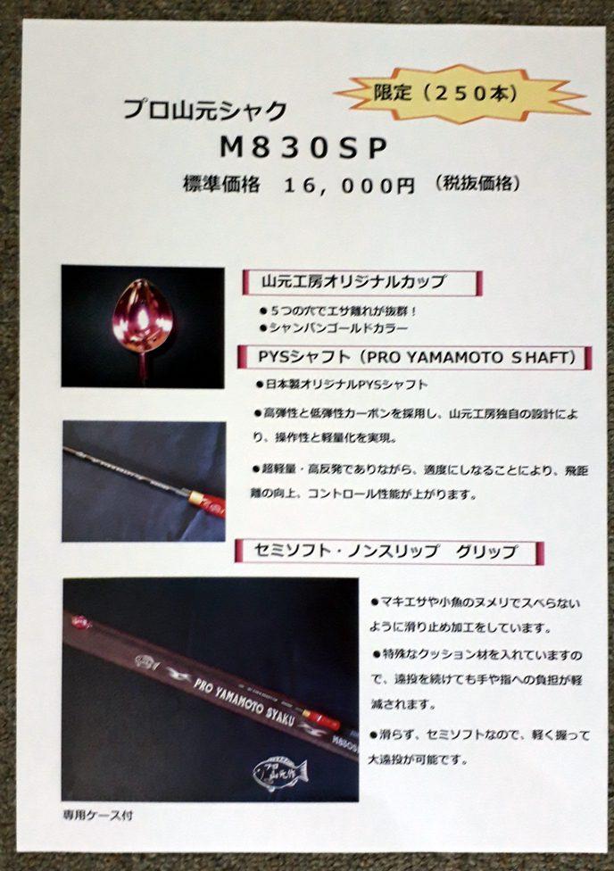プロ山元シャクM830SP(限定250本)